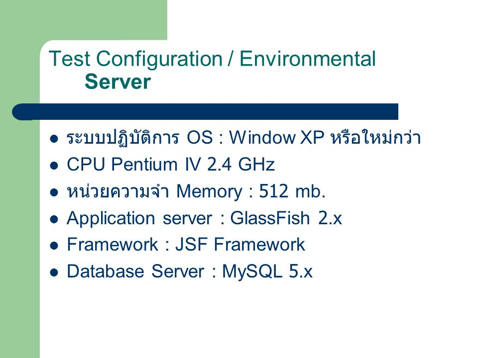 Test Configuration / Environmental Server