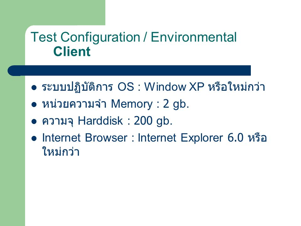 Test Configuration / Environmental Client