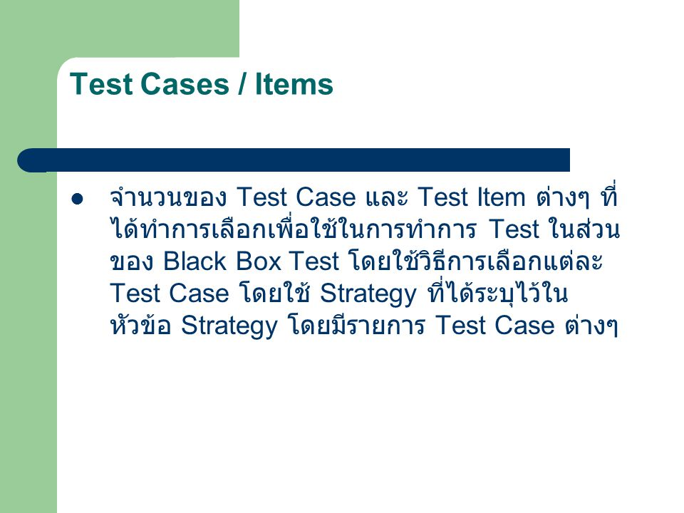 Test Cases / Items