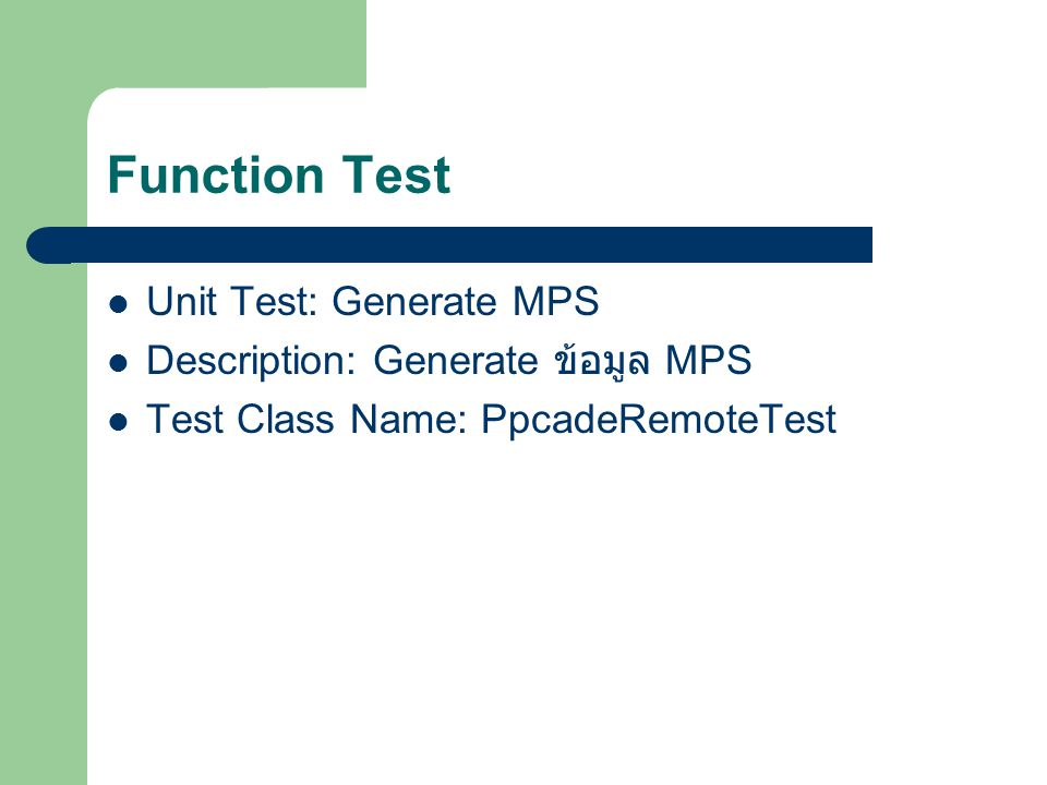 Function Test Unit Test: Generate MPS Description: Generate ข้อมูล MPS