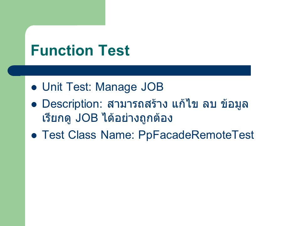 Function Test Unit Test: Manage JOB