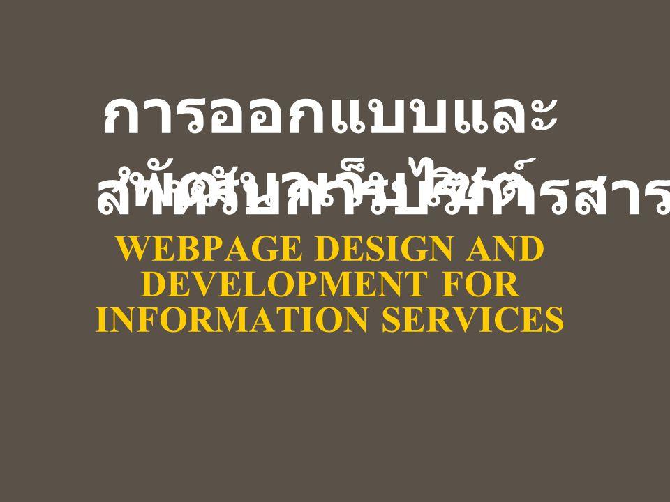 การออกแบบและพัฒนาเว็บไซต์
