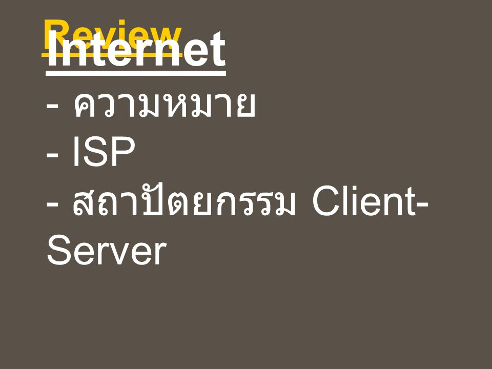 Internet - ความหมาย - ISP - สถาปัตยกรรม Client-Server