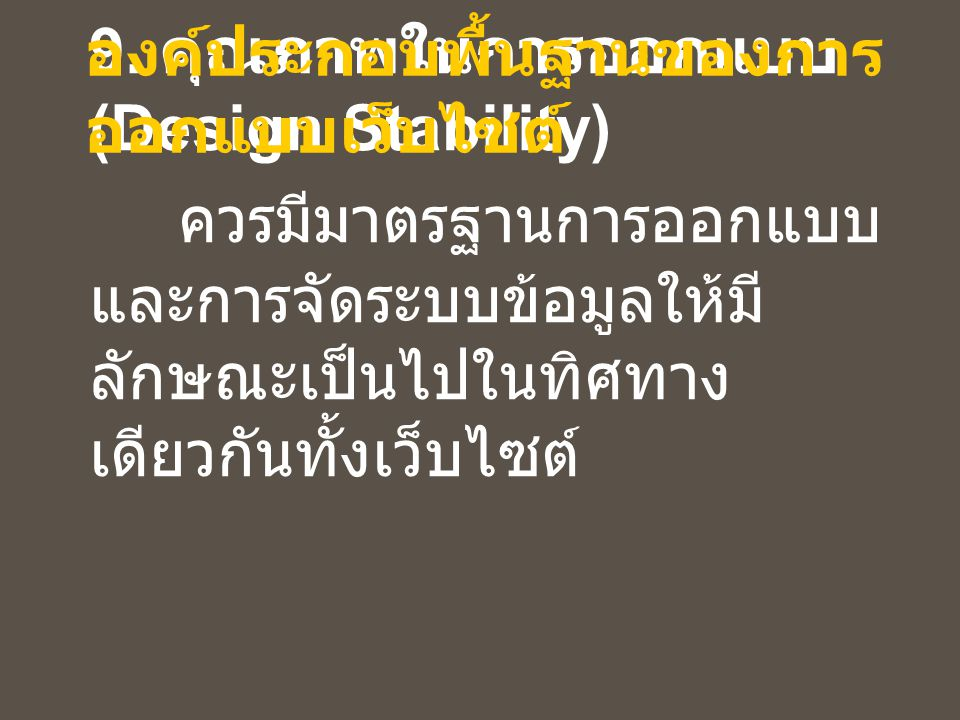 9. คุณภาพในการออกแบบ (Design Stability) ควรมีมาตรฐานการออกแบบและการจัดระบบข้อมูลให้มีลักษณะเป็นไปในทิศทางเดียวกันทั้งเว็บไซต์