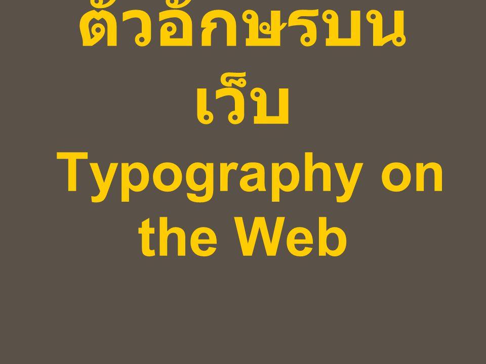ตัวอักษรบนเว็บ Typography on the Web