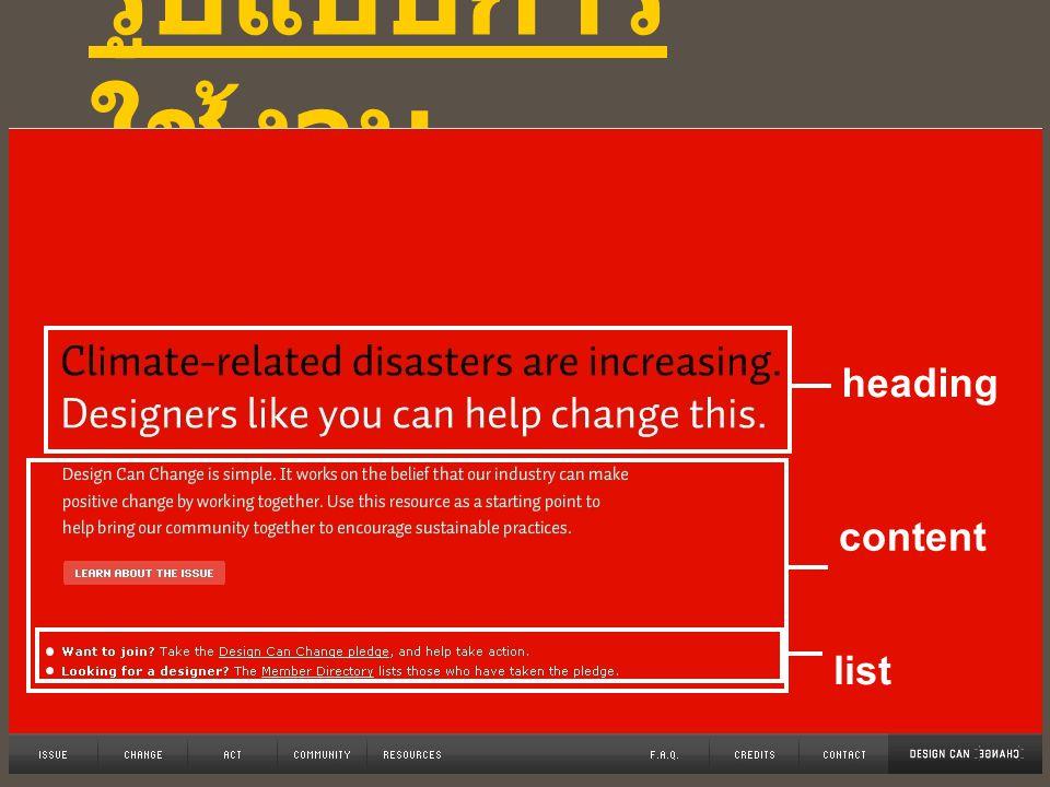 รูปแบบการใช้งาน heading content list