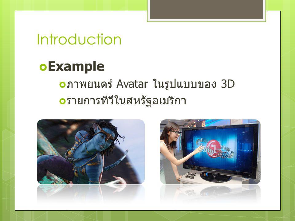 Introduction Example ภาพยนตร์ Avatar ในรูปแบบของ 3D