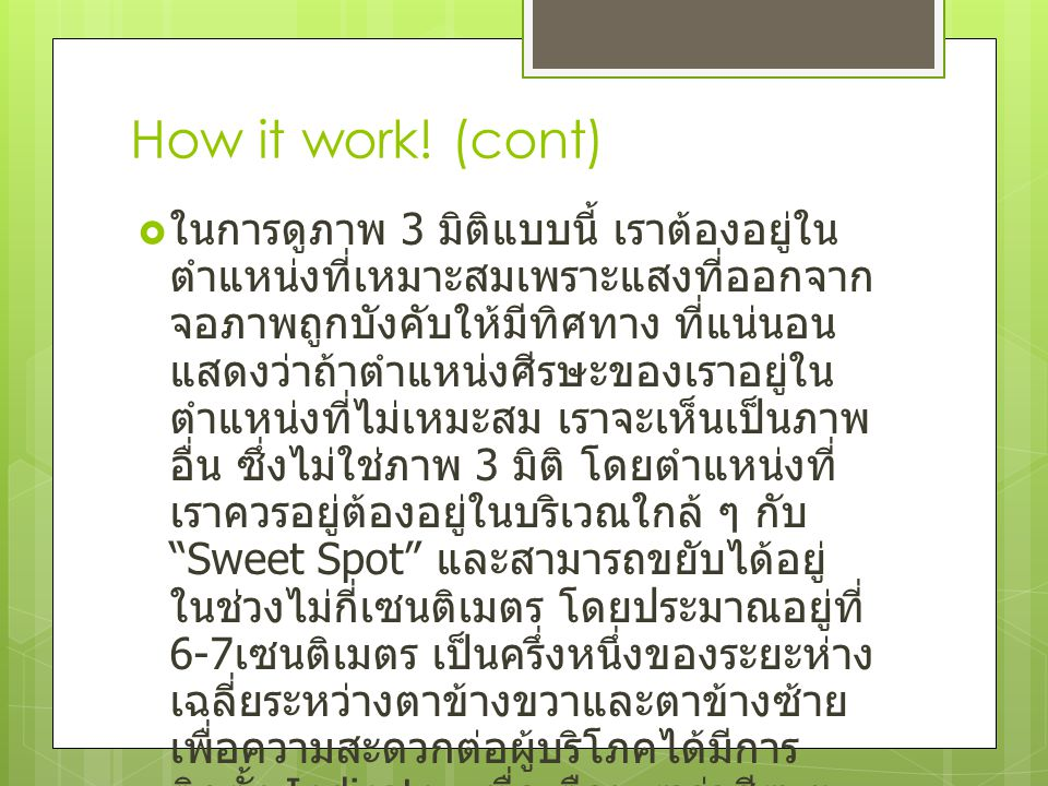 How it work! (cont)