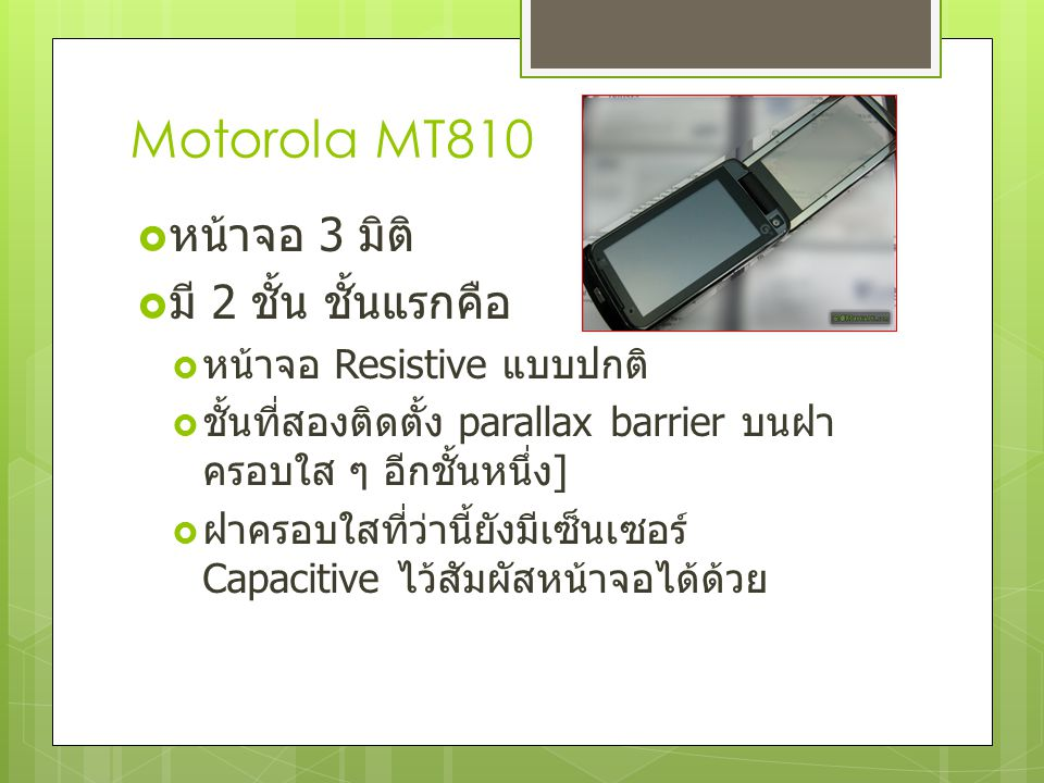 Motorola MT810 หน้าจอ 3 มิติ มี 2 ชั้น ชั้นแรกคือ