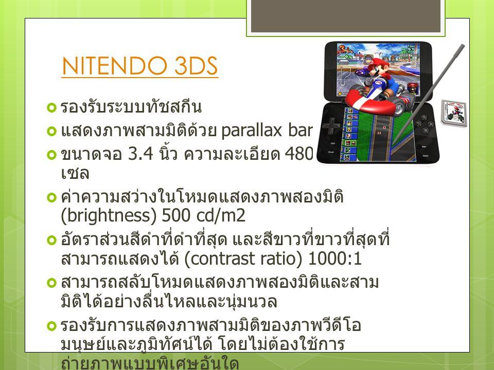 NITENDO 3DS รองรับระบบทัชสกีน แสดงภาพสามมิติด้วย parallax barrier