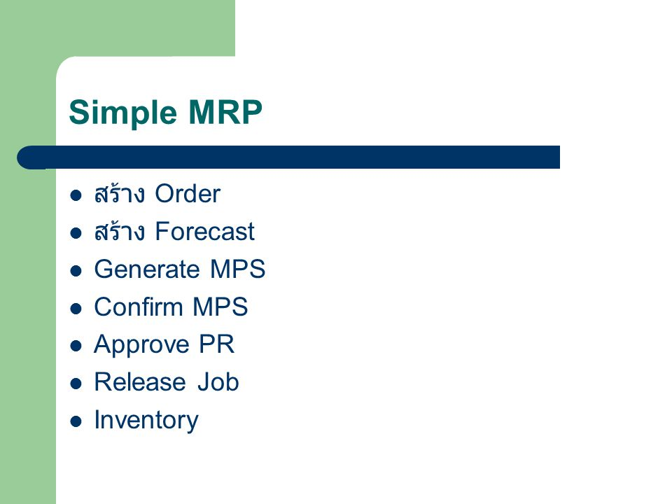 Simple MRP สร้าง Order สร้าง Forecast Generate MPS Confirm MPS