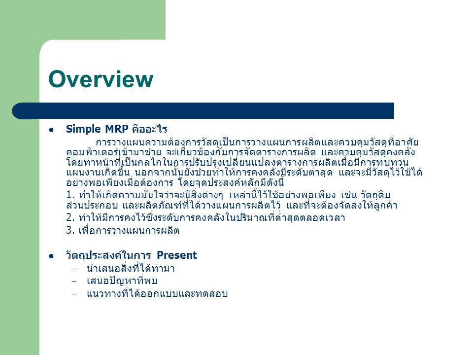 Overview Simple MRP คืออะไร