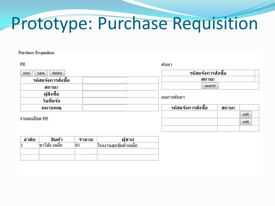 Prototype: Purchase Requisition