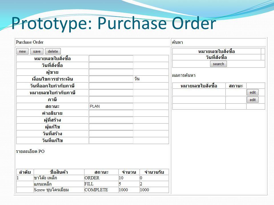 Prototype: Purchase Order