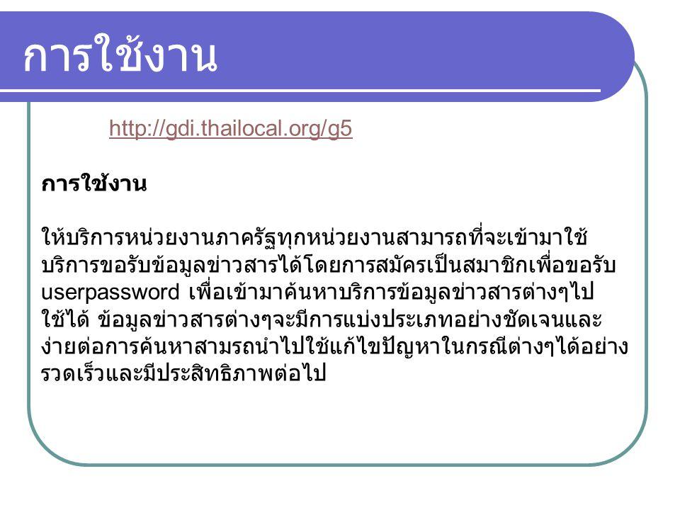 การใช้งาน http://gdi.thailocal.org/g5 การใช้งาน