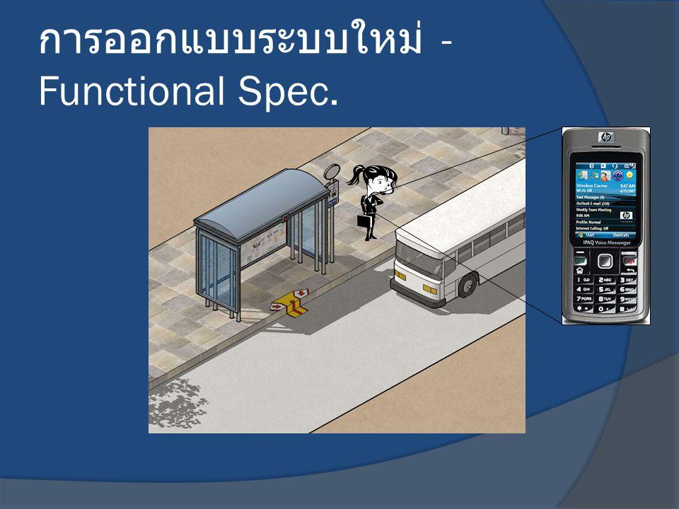 การออกแบบระบบใหม่ - Functional Spec.