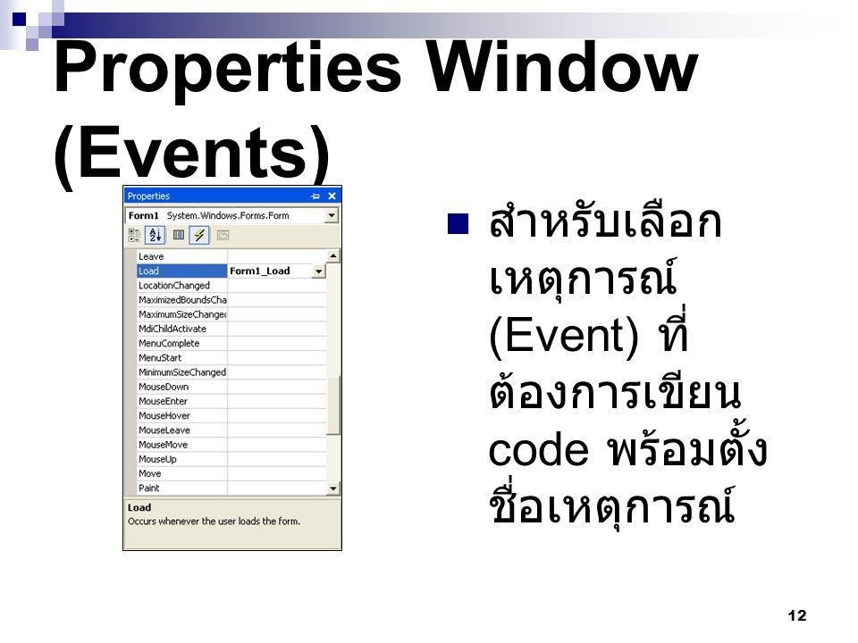 Properties Window (Events)