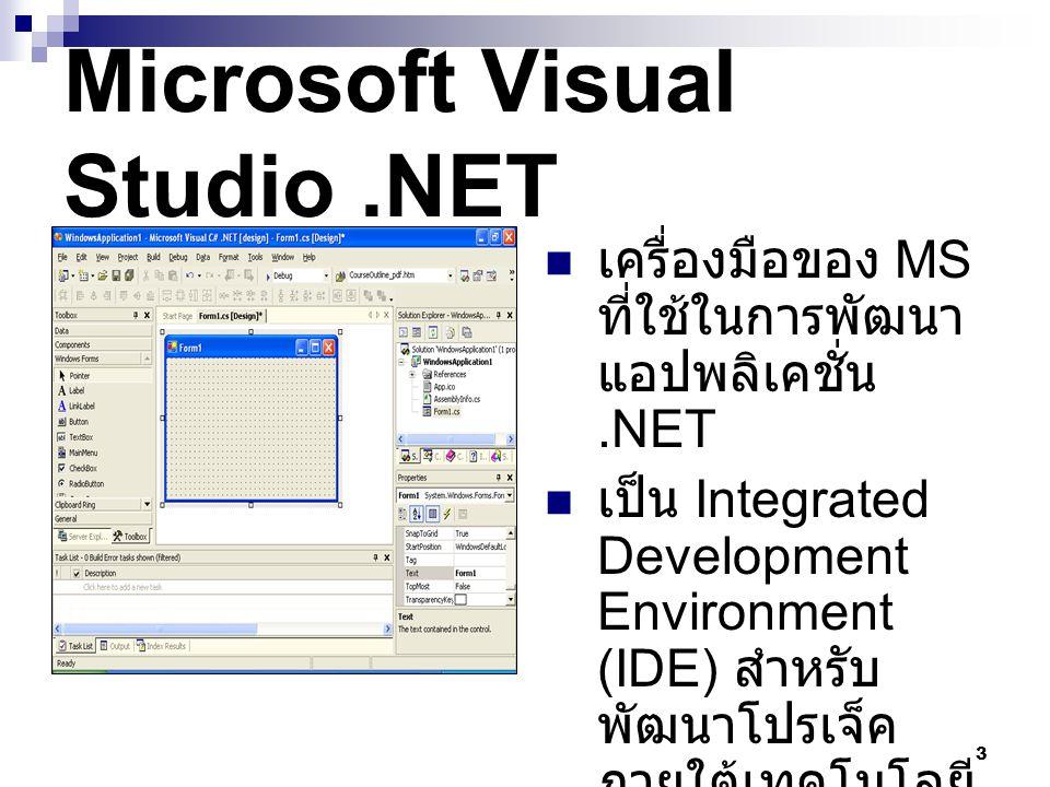 Microsoft Visual Studio .NET
