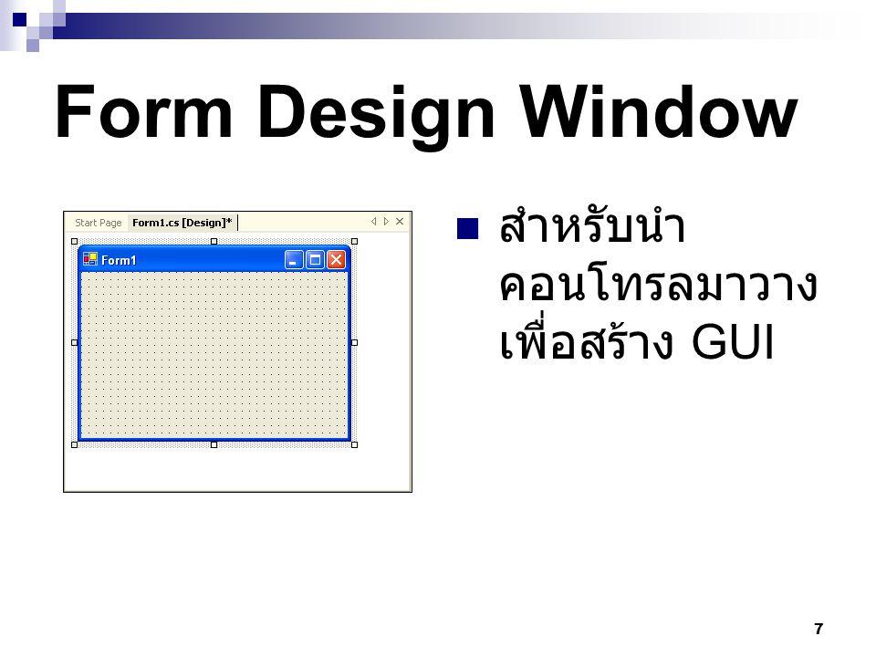 Form Design Window สำหรับนำคอนโทรลมาวาง เพื่อสร้าง GUI