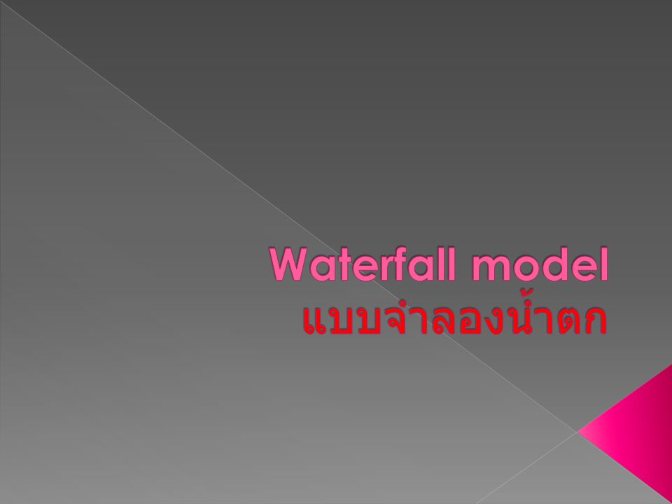 Waterfall model แบบจำลองน้ำตก