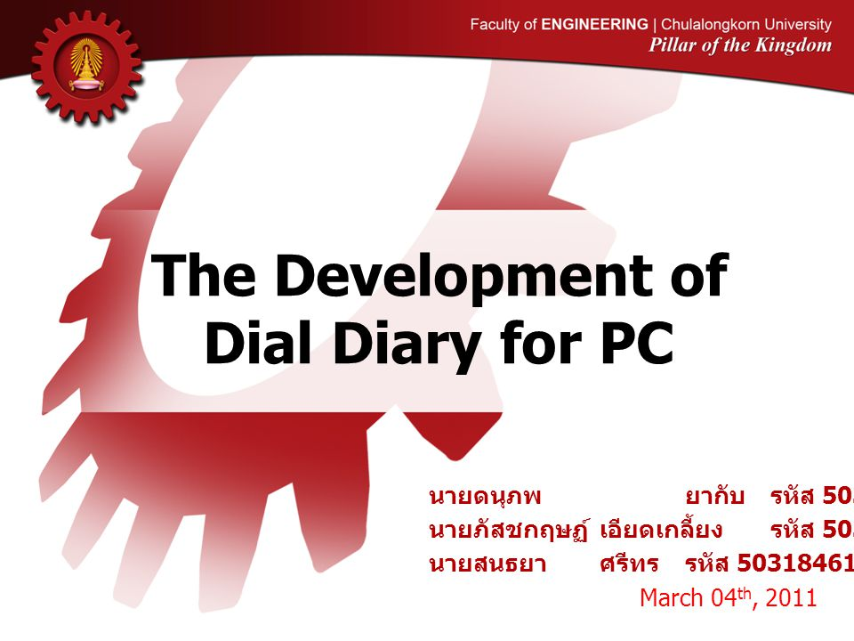 The Development of Dial Diary for PC