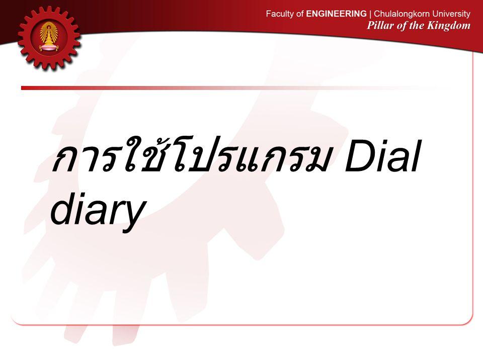 การใช้โปรแกรม Dial diary
