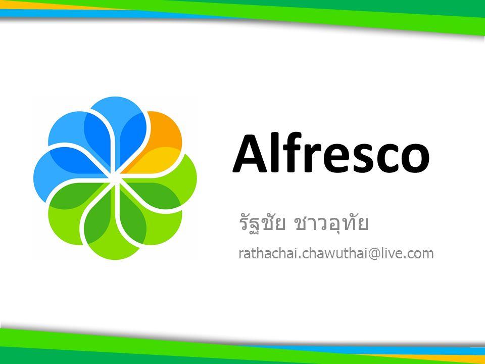 Alfresco รัฐชัย ชาวอุทัย rathachai.chawuthai@live.com
