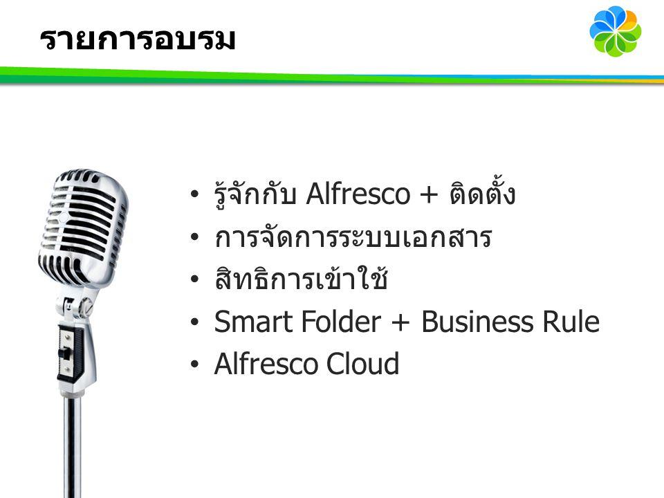 รายการอบรม รู้จักกับ Alfresco + ติดตั้ง การจัดการระบบเอกสาร