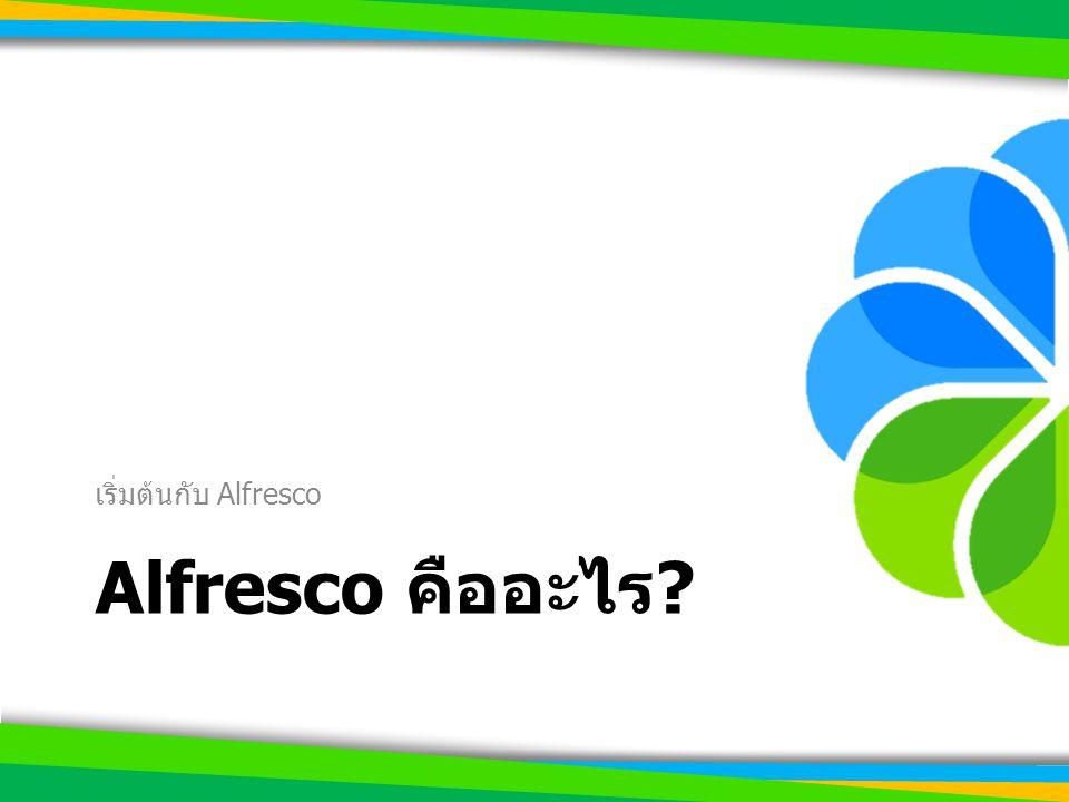 เริ่มต้นกับ Alfresco Alfresco คืออะไร