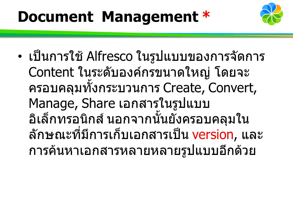Document Management *