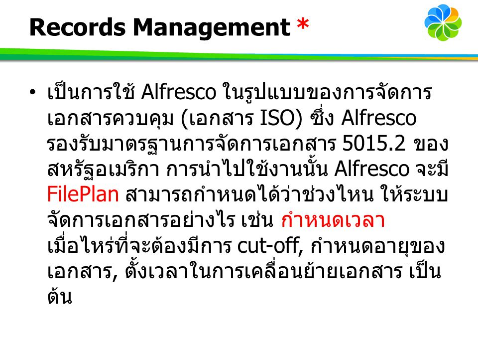 Records Management *