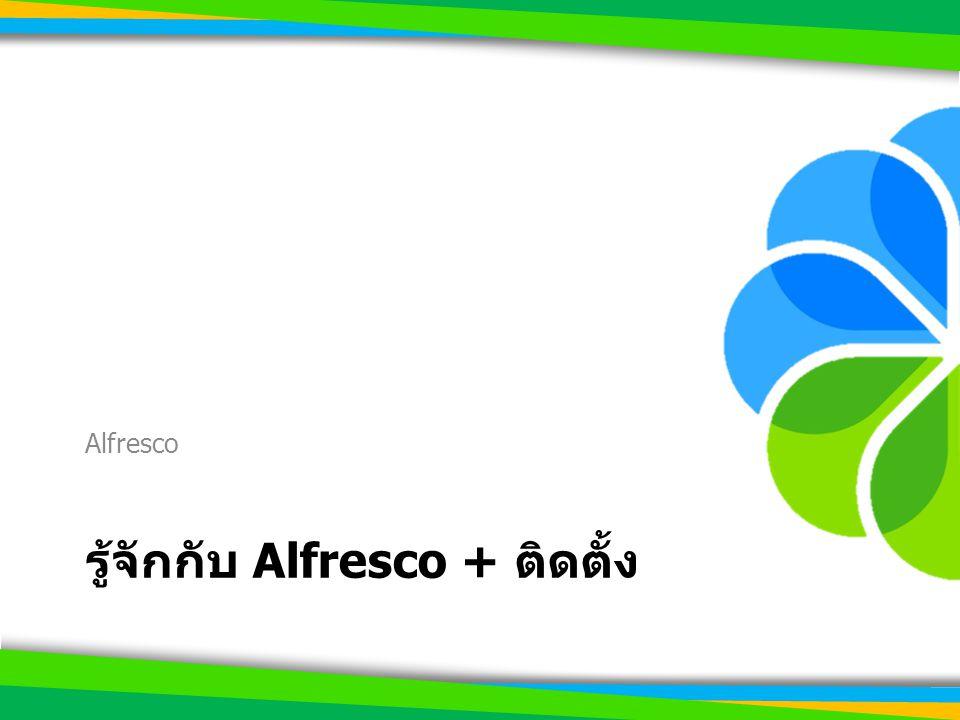 รู้จักกับ Alfresco + ติดตั้ง