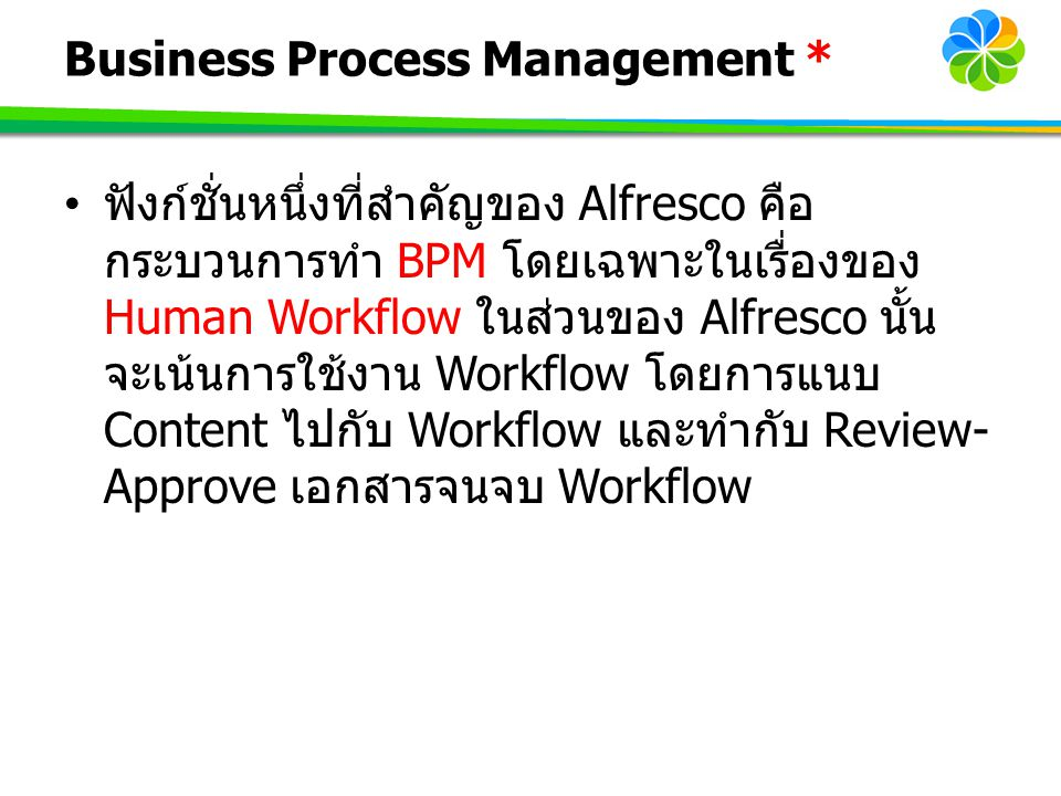 Business Process Management *