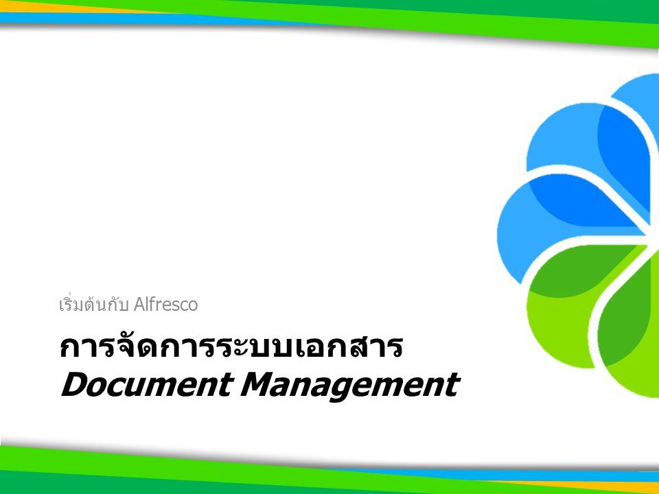 การจัดการระบบเอกสาร Document Management