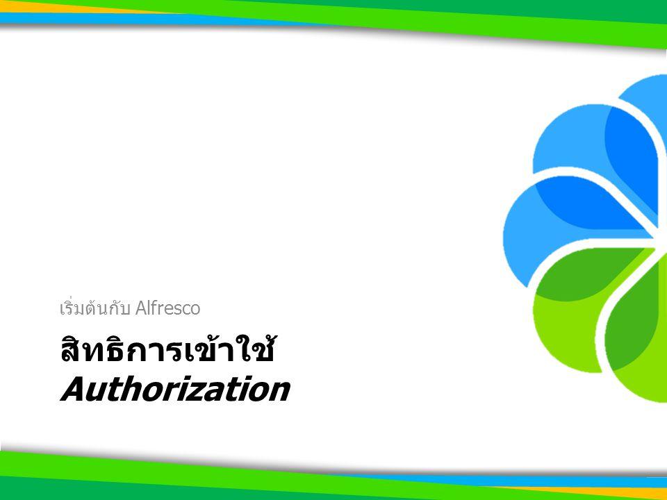 สิทธิการเข้าใช้ Authorization