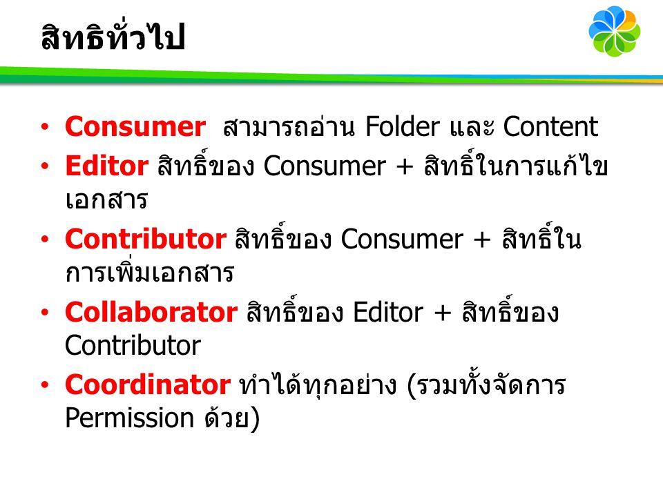 สิทธิทั่วไป Consumer สามารถอ่าน Folder และ Content