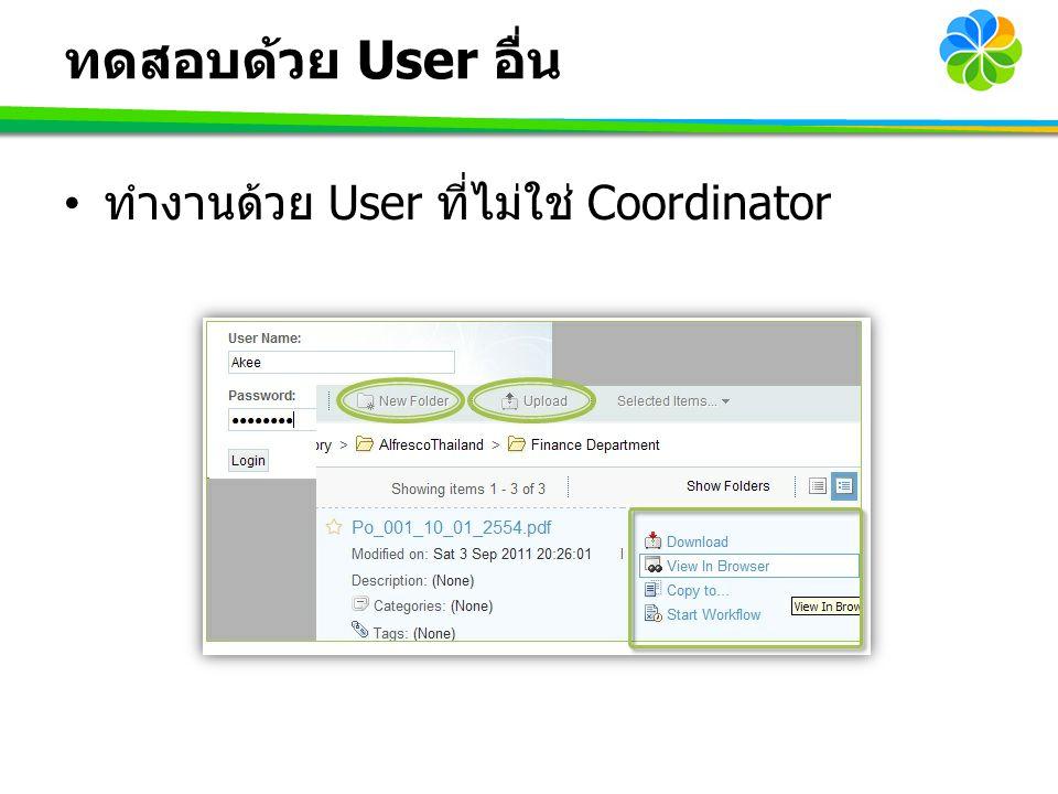 ทดสอบด้วย User อื่น ทำงานด้วย User ที่ไม่ใช่ Coordinator