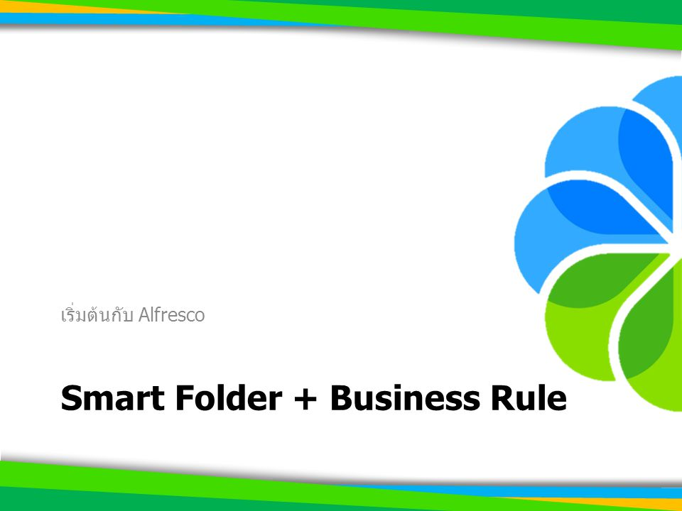 Smart Folder + Business Rule