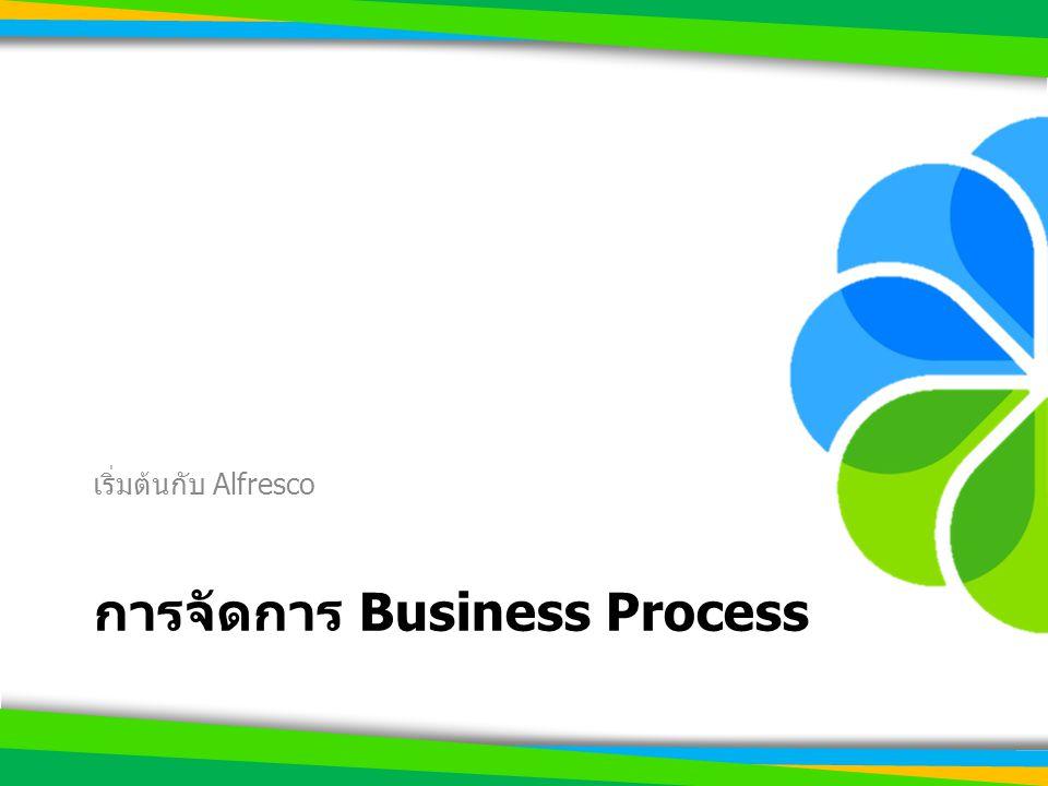 การจัดการ Business Process