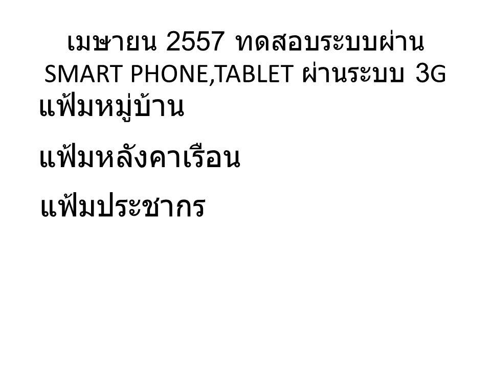 เมษายน 2557 ทดสอบระบบผ่าน SMART PHONE,TABLET ผ่านระบบ 3G