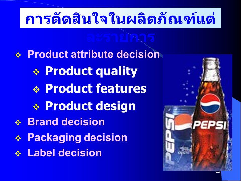 การตัดสินใจในผลิตภัณฑ์แต่ละรายการ