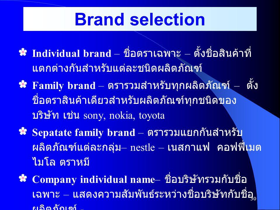 Brand selection Individual brand – ชื่อตราเฉพาะ – ตั้งชื่อสินค้าที่แตกต่างกันสำหรับแต่ละชนิดผลิตภัณฑ์