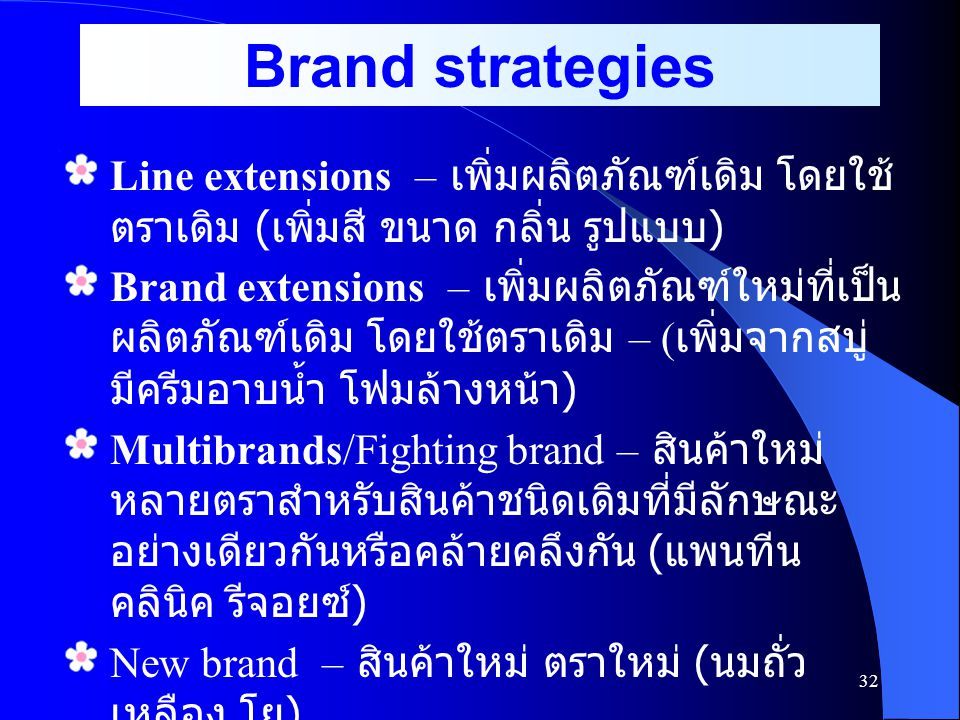 Brand strategies Line extensions – เพิ่มผลิตภัณฑ์เดิม โดยใช้ตราเดิม (เพิ่มสี ขนาด กลิ่น รูปแบบ)