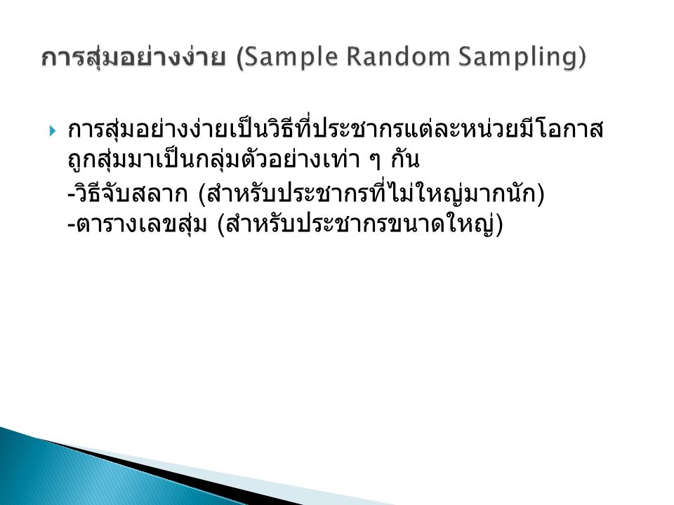 การสุ่มอย่างง่าย (Sample Random Sampling)
