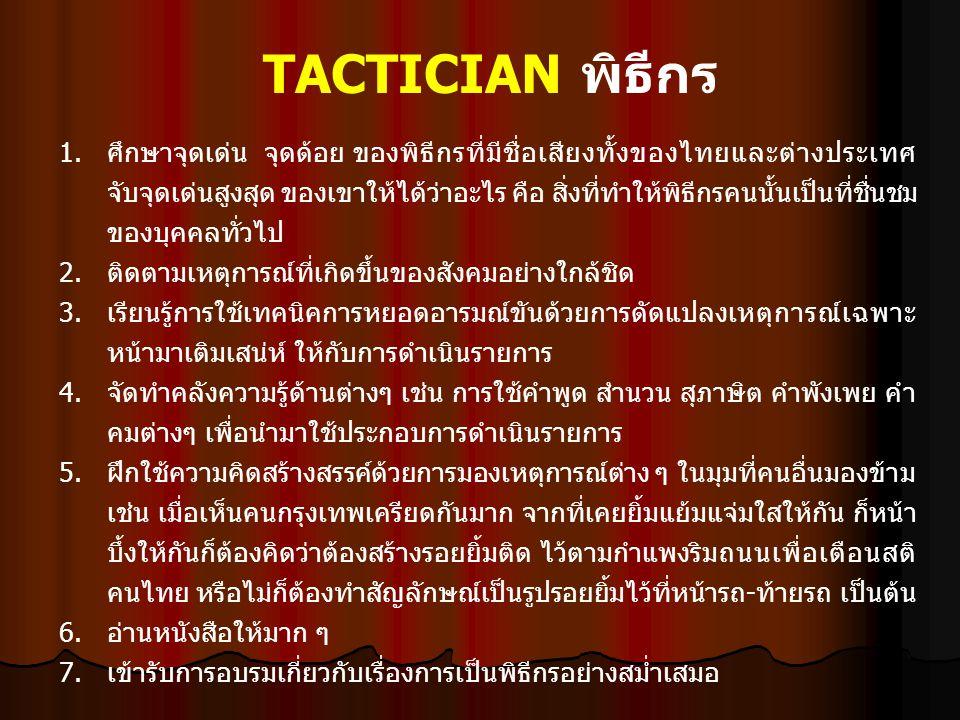 TACTICIAN พิธีกร