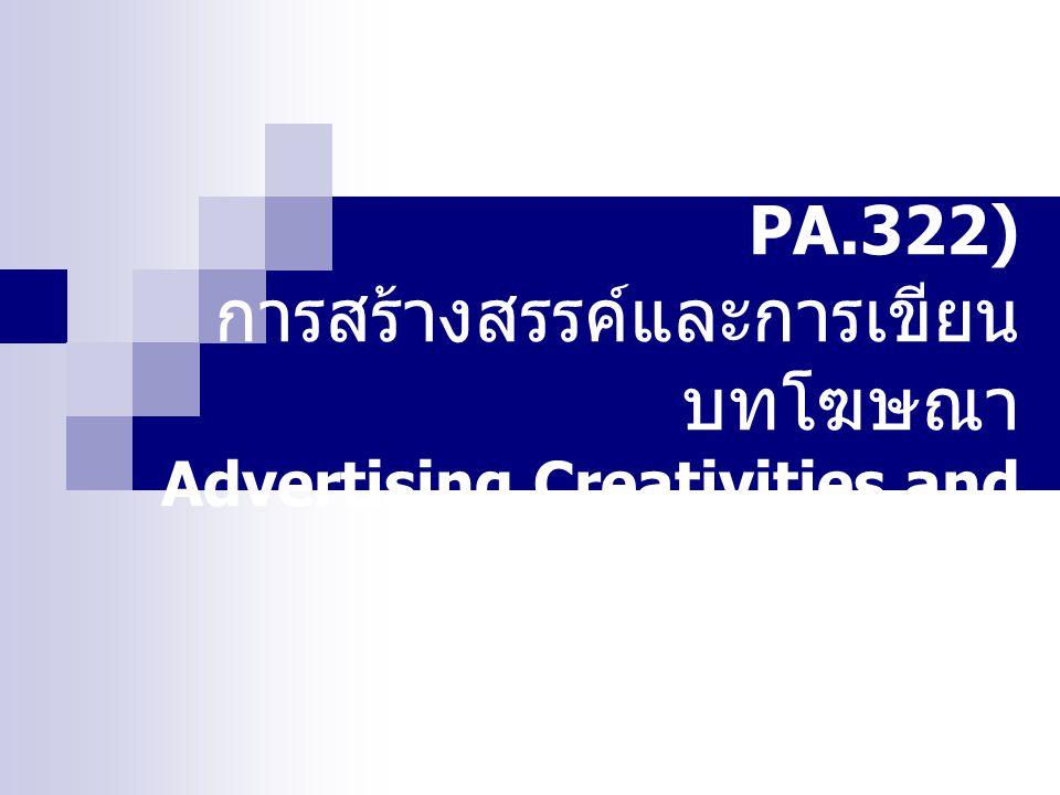 AD.302 (PA.321 / PA.322) การสร้างสรรค์และการเขียนบทโฆษณา Advertising Creativities and Copy Writing