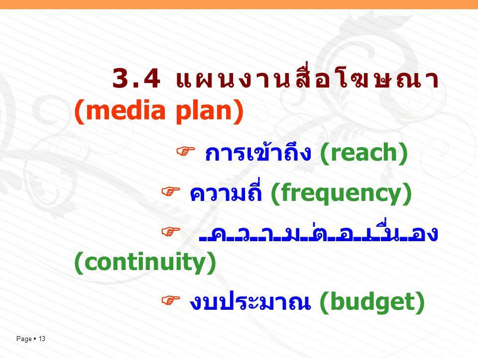  ความต่อเนื่อง (continuity)  งบประมาณ (budget)
