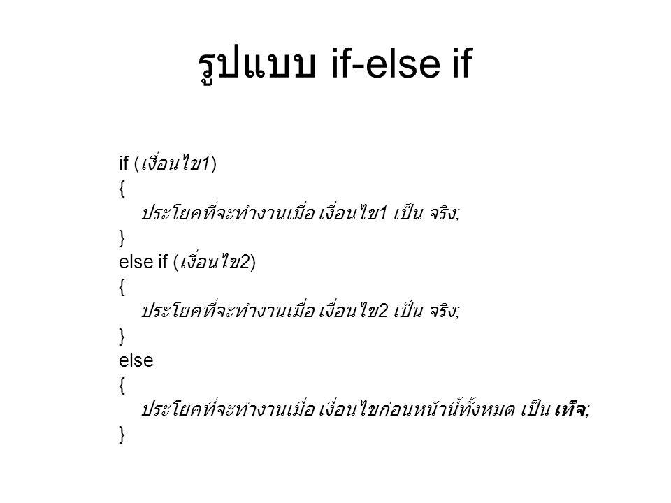 รูปแบบ if-else if if (เงื่อนไข1) {