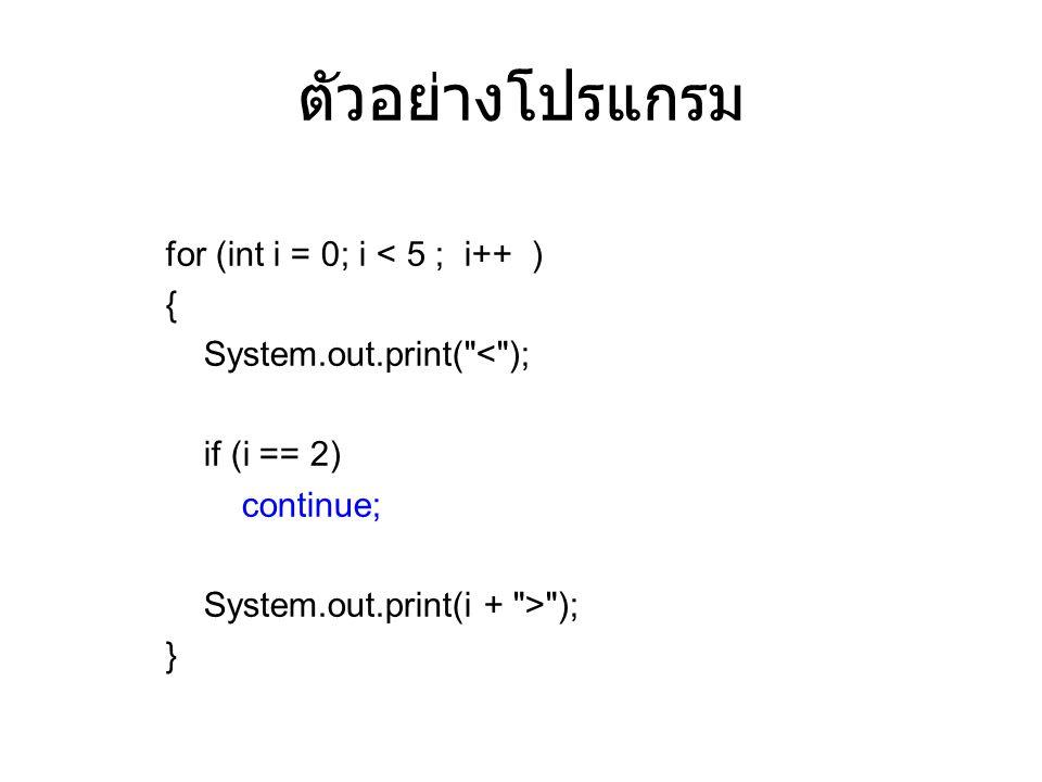 ตัวอย่างโปรแกรม for (int i = 0; i < 5 ; i++ ) {