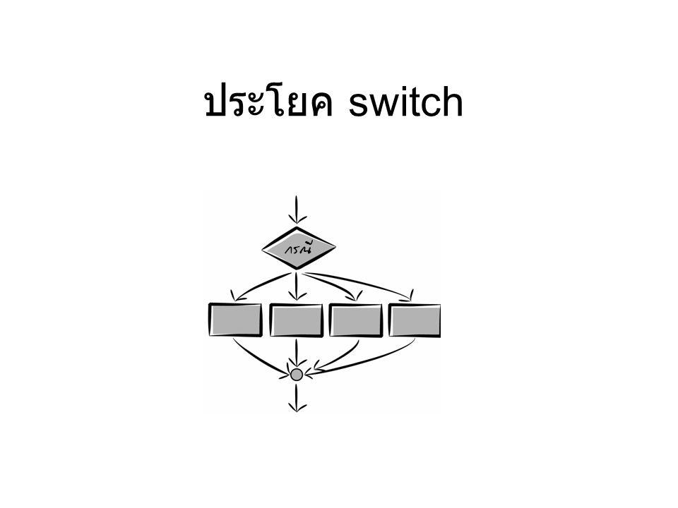 ประโยค switch